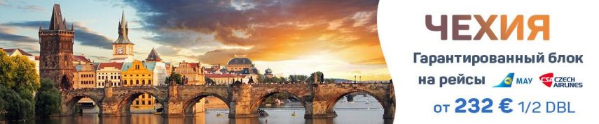 отдых и туры в чехию авиа туры в Прагу, автобусный тур в Прагу, выходные в Праге
