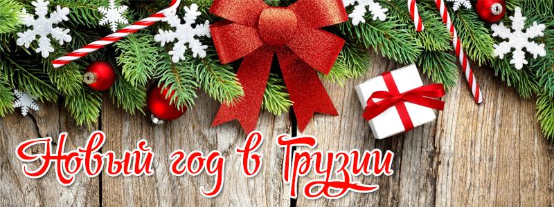 Картинки по запросу новый год в грузии