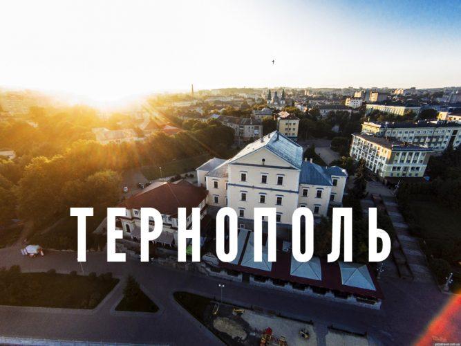 Туры в Тернополь и Почаев