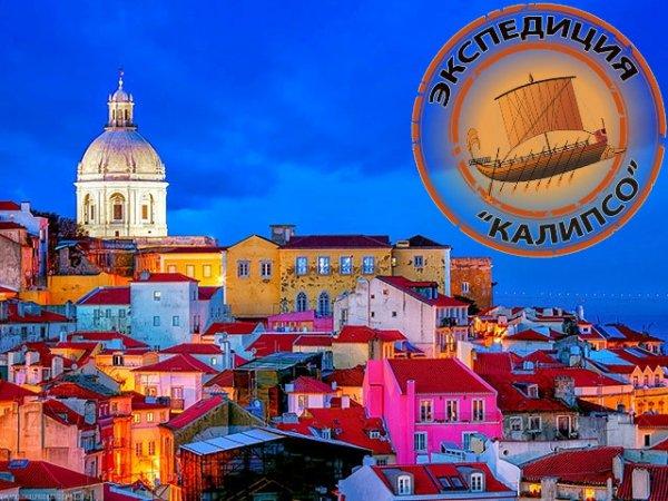 """Поездка """"Калипсо"""" в Португалию и по Азорским островам!СЕНТЯБРЬ 2019!Под рейс Wizz Air"""