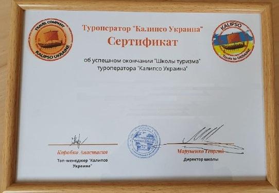 сертификат курсов по туризму