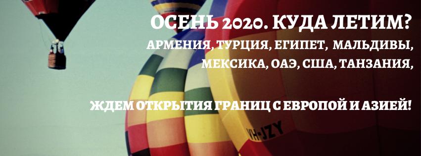 Осень 2020. Куда летим?