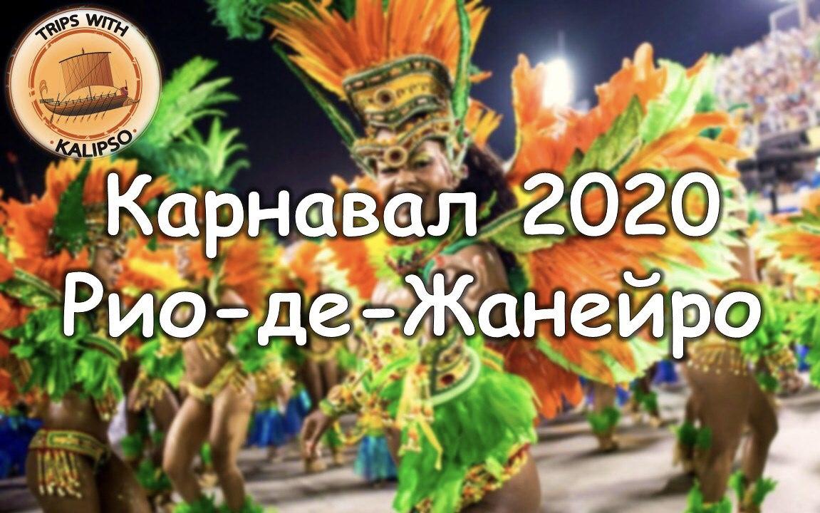 Карнавал 2020 + Аргентина, Урагвай, Парагвай