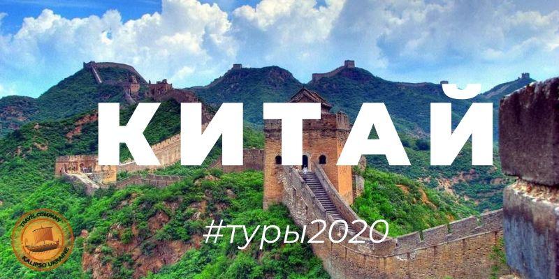 Туры в Китай 2020 индивидуальные и групповые туры по самым низким ценам