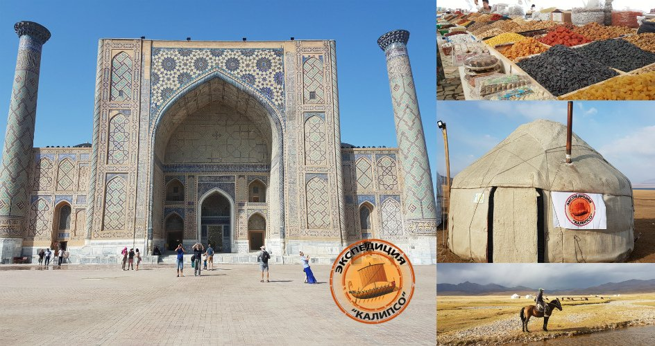 Экспедиция в Среднюю Азию: Киргизстан – Узбекистан – Таджикистан – Туркменистан