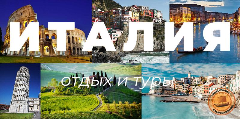 отдых и туры в Италию