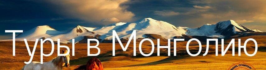 туры в монголию из украины