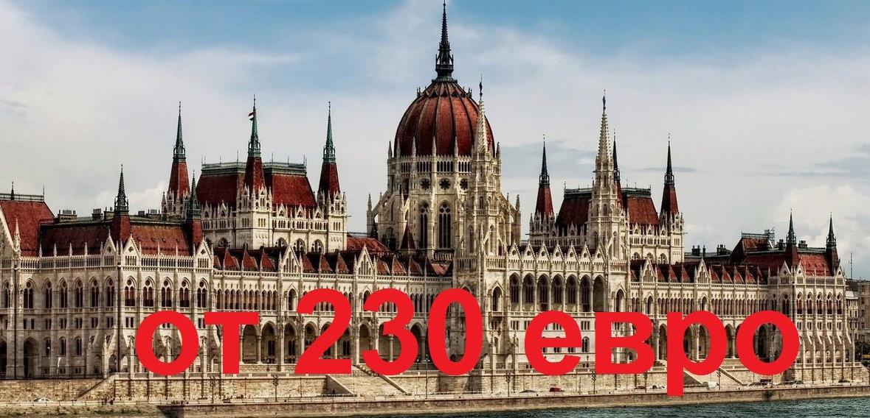 Уикенд в Будапеште с перелетом а/к МАУ и питанием от 230 евро с человека