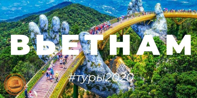 отдых и туры в вьетнам 2020 года